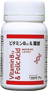 ワカサプリ ビタミンB12&葉酸 60粒