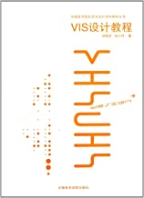 VIS Design Course (Chinese Edition)