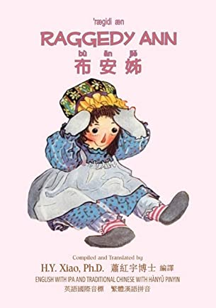 Raggedy Ann (Traditional Chinese): 09 Hanyu Pinyin with IPA Paperback B&W: Volume 14