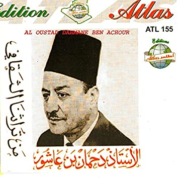 Alwadjh alawal