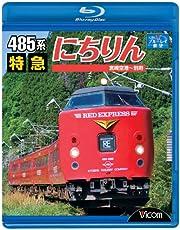 485系 特急にちりん 宮崎空港~別府 [Blu-ray]