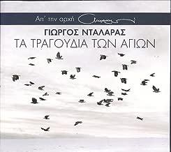 Ta tragoudia ton agion (2CD rebetiko songs)