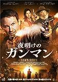 夜明けのガンマン[DVD]