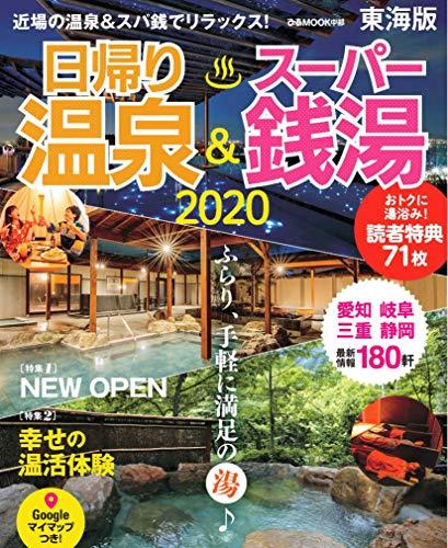 日帰り温泉&スーパー銭湯東海版2020 (ぴあ MOOK 中部)