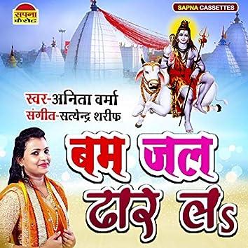 Bam Jal Dhaar Las