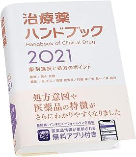 治療薬ハンドブック2021 薬剤選択と処方のポイント 特典アプリがついています
