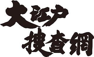 大江戸捜査網 第2シリーズ コレクターズDVD VOL.2<HDリマスター版>