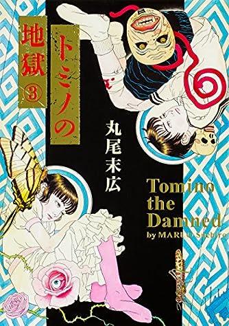 トミノの地獄 3 (ビームコミックス)