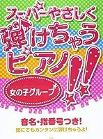 スーパーやさしく弾けちゃうピアノ!! 女の子グループ 音名・指番号つき!