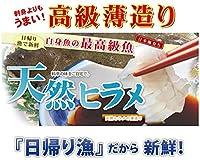 天然 ヒラメの薄造り1~2人前90g×3皿 島根大田鮮魚市場 白身魚の最高級魚 刺身よりも旨い高級薄造りだから味わえる旨味 日帰り漁のうまみをご堪能ください