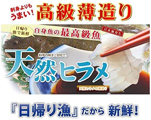 天然 ヒラメの薄造り1〜2人前90g×2皿 島根大田鮮魚市場 白身魚の最高級魚 刺身よりも旨い高級薄造りだから味わえる旨味 日帰り漁のうまみをご堪能ください