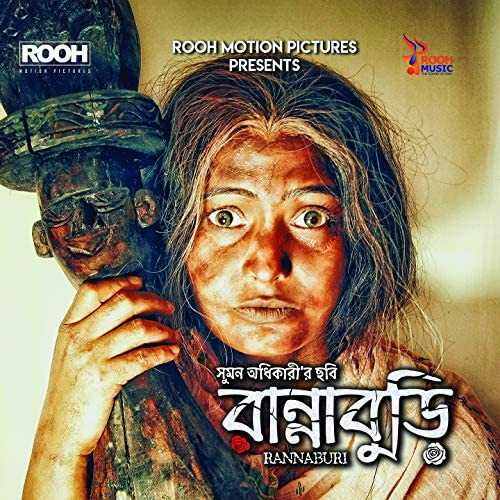 Somlata Acharyya Chowdhury