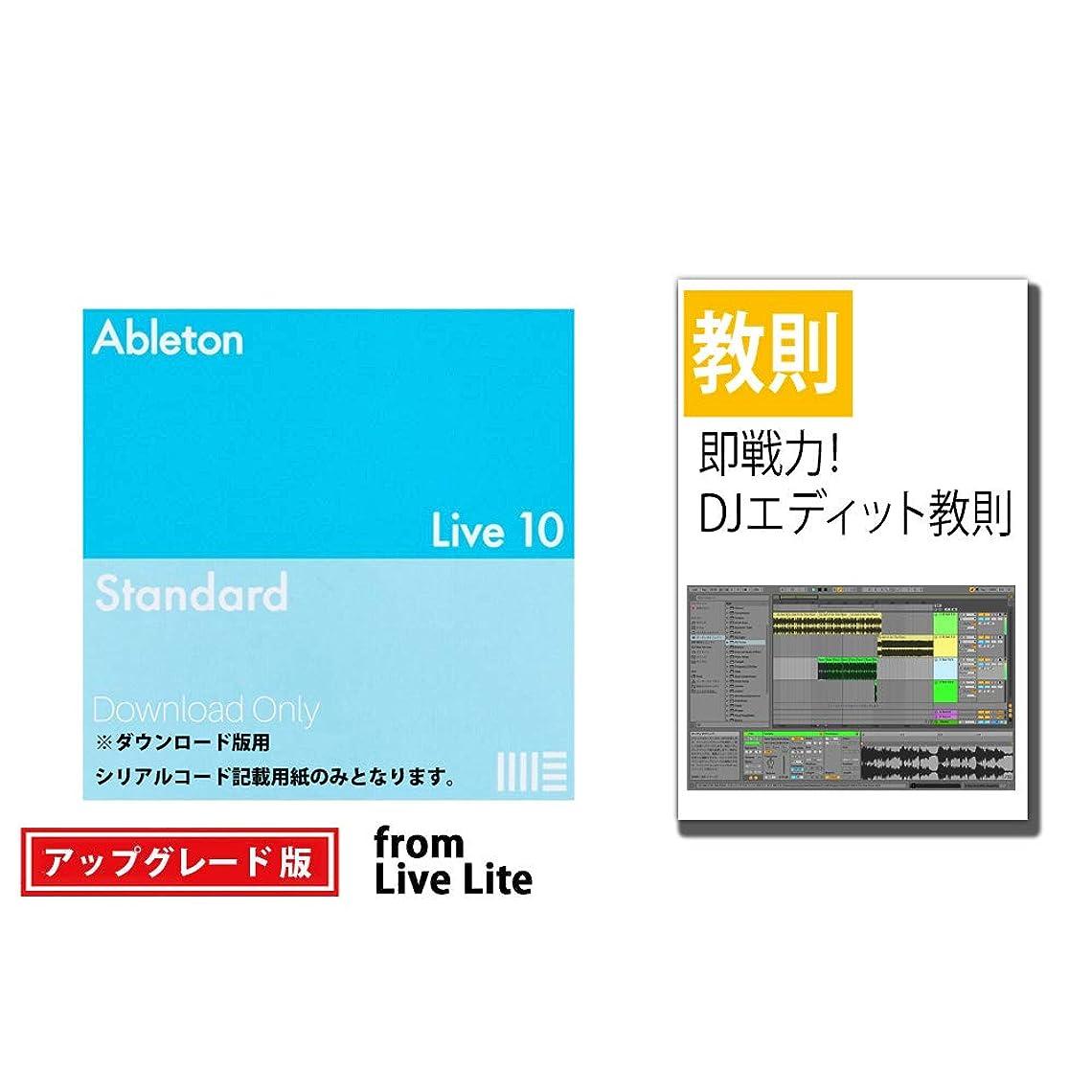 指定するシャンプー不承認【1大特典】Ableton Live10 Standard UPG from Live Lite 楽曲制作ソフト【ダウンロード版】+ DJエディット教則