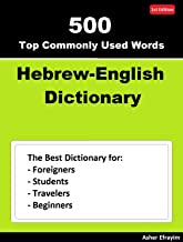 500 Top Commonly Used Words, Hebrew English Dictionary: Dictionary for Foreigners, Students, Travelers and Beginners