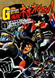 超級!  機動武闘伝Gガンダム 爆熱・ネオホンコン!  (1) (カドカワコミックス・エース)