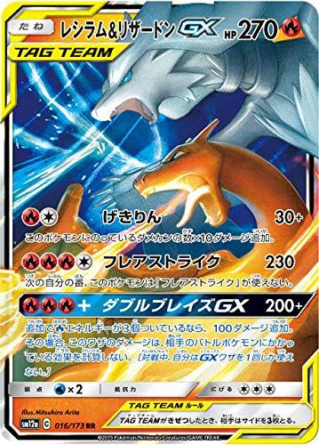 Pokemon Card Game SM12a 016/173 Reshiram & Charizard GX Flame (RR Double Rare) Japanese Version