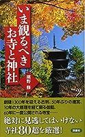 いま観るべきお寺と神社 (新書y)
