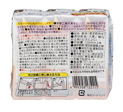 ピジョンベビー麦茶国産茶葉使用125ml×3個パック×4個