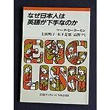なぜ日本人は英語が下手なのか (岩波ブックレット)