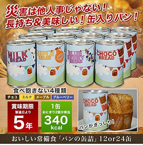 おいしい非常食「パンの缶詰」(12缶セット)