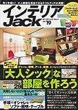 インテリアJack vol.19 (ベストスーパーグッズシリーズ・96)