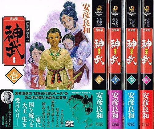 神武 完全版 コミック 1-4巻セット (カドカワコミックスA)