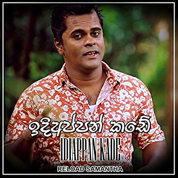 Idiappan Kade - Single