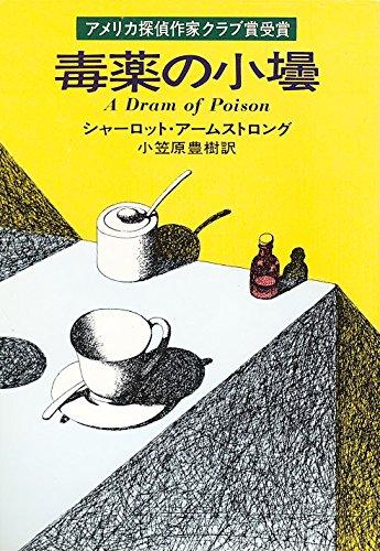 毒薬の小壜 (ハヤカワ・ミステリ文庫 46-1)