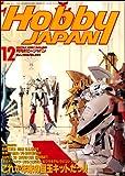 月刊ホビージャパン HobbyJAPAN No.283 1992年 12月号