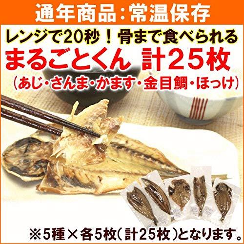 マルコフ−ズ 骨まで食べらる焼き魚(干物) あじ、さんま、赤かます、金目鯛、ほっけ 5種各5枚で25枚