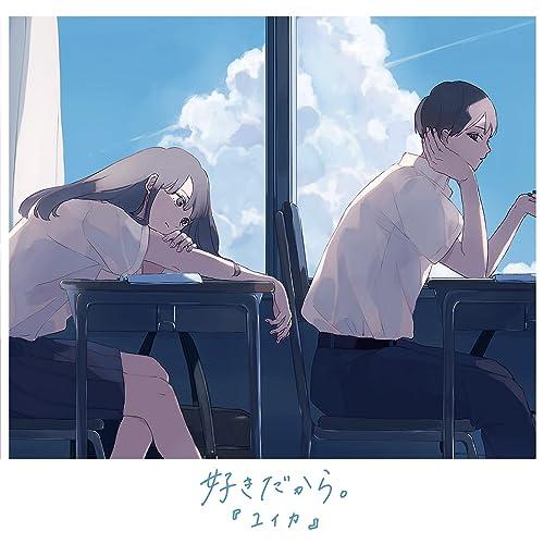[Single] 『ユイカ』 – 好きだから。 (feat. れん) [FLAC + MP3 320 / WEB]