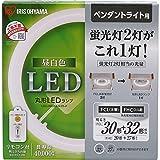 アイリスオーヤマ LED 丸型 (FCL) 30形+32形 昼白色 リモコン付き ペンダントライト用 丸型蛍光灯 LDCL3032SS/N/27-P