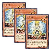 【 3枚セット 】遊戯王 日本語版 SR05-JP018 Honest オネスト (ノーマル)