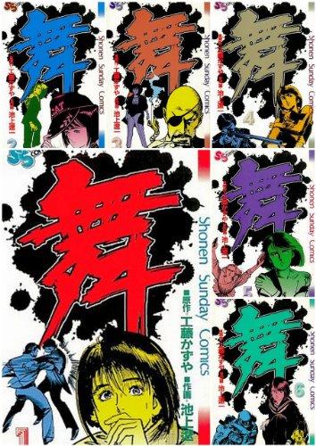 舞 MAI 全6巻完結(少年サンデーコミックス) [マーケットプレイス コミックセット]