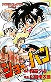 ショー☆バン(1) (少年チャンピオン・コミックス)