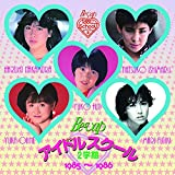 BE-VAP アイドルスクール <2学期>1985-1986 [名盤1000円]