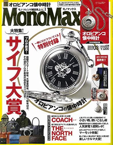 MonoMax(モノマックス) 2019年 3月号