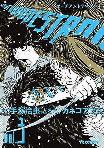 サーチアンドデストロイ 3 (TCコミックス)