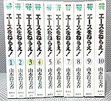 エースをねらえ! 文庫版 コミック 全10巻完結セット (ホーム社漫画文庫)