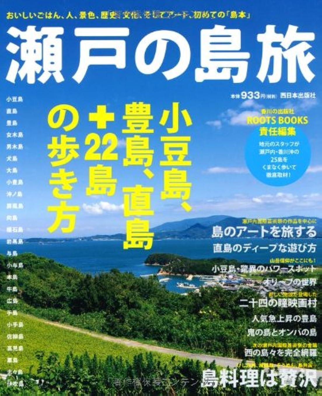 スリップスラム作詞家瀬戸の島旅―小豆島?豊島?直島+22島の歩き方