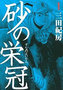 [三田紀房]の砂の栄冠(1) (ヤングマガジンコミックス)