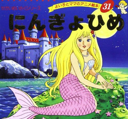 にんぎょひめ (よい子とママのアニメ絵本 31 せかいめいさくシリーズ)の詳細を見る