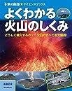 よくわかる火山のしくみ: どうして噴火するの? 火山のすべてを大解剖!