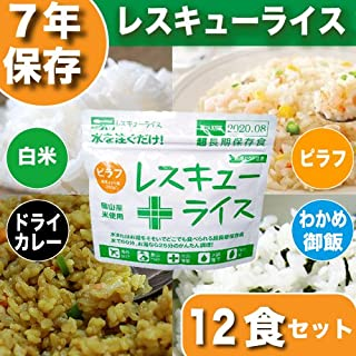 レスキューライス 4種類 12食セット 白飯・ピラフ・ドライカレー・わかめご飯 各3食