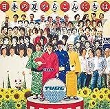 【店舗限定特典つき】 日本の夏からこんにちは (完全生産限定盤 CD+DVD+ジグソーパズル)(ポーチ付き)
