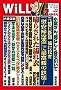 月刊WiLL  ウィル  2021年2月新春号