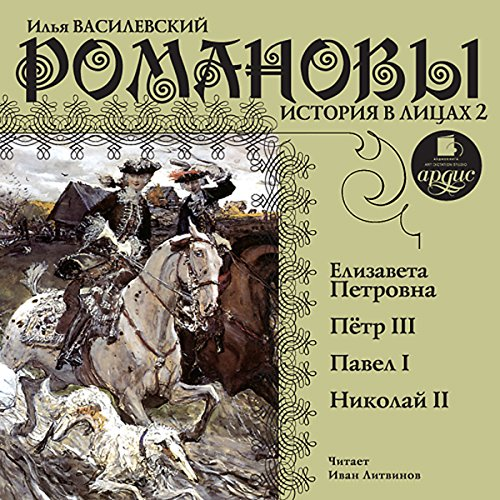 Romanovy. Istoriya v litsakh 2 audiobook cover art