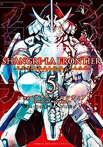 シャングリラ・フロンティア(5)エキスパンションパス ~クソゲーハンター、神ゲーに挑まんとす~ (週刊少年マガジンコミックス)