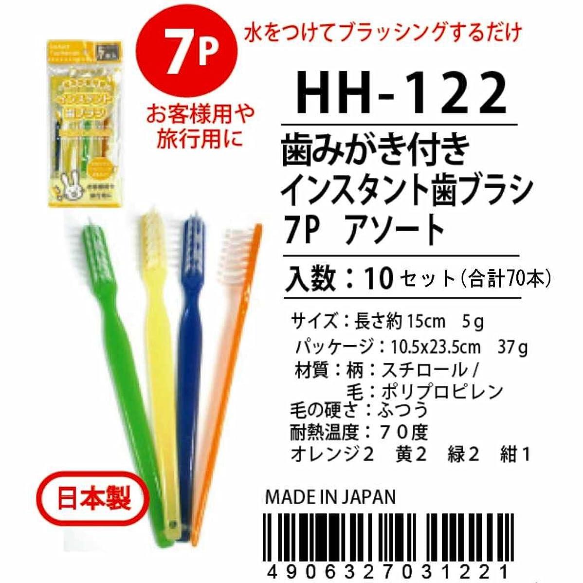 航空機限界トリッキースバル 歯みがき付きインスタント歯ブラシ7P アソート HH-122 【まとめ買い10個セット】
