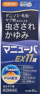 【指定第2類医薬品】マニューバEX11液 40mL